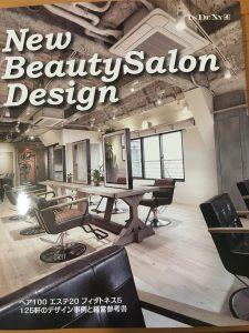 『New Beauty Salon Design』の表紙です。