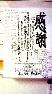 stella様(東京都江東区森下)