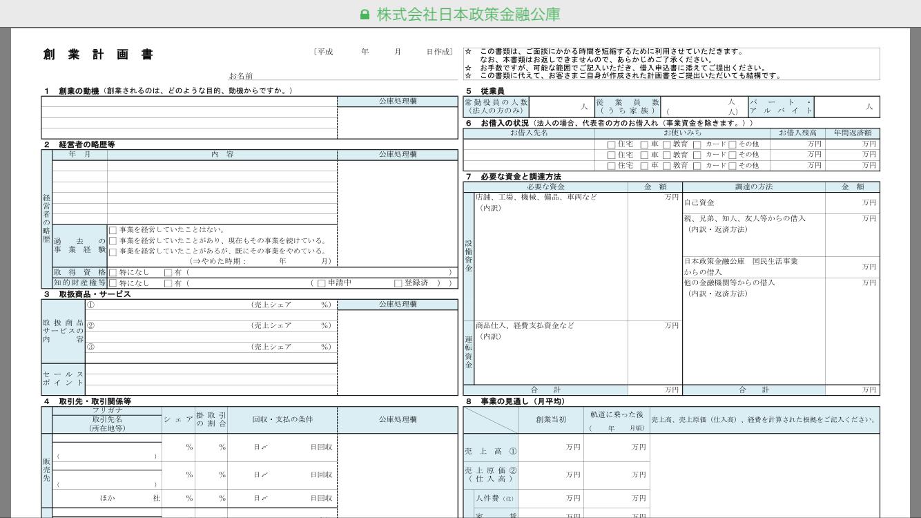 日本政策金融公庫の創業計画書当の書類は、ダウンロードでご利用いただけます。 https://www.jfc.go.jp/n/service/dl_kokumin.html