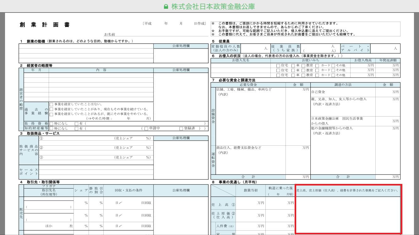 売上の根拠として、顧客数も、客観的に算出して、赤枠のなかにその計算式を書き込んでおきましょう。もし書ききれないときは、別紙を添付するでかまいません。エクセルでつくった資料を添付してもいいです。