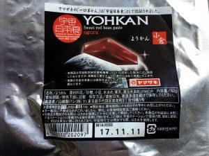 宇宙日本食としてJAXAが認証した製法でつくった羊羹を友人からいただきました。宇宙美容室は、保健所ではなく、JAXA認証になるのでしょうか。