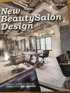 『New Beauty Salon Design』の表紙です。